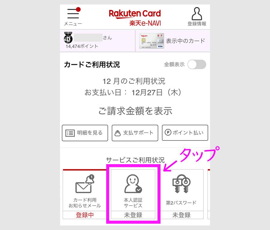 楽天カード公式ページで本人認証サービスの設定1