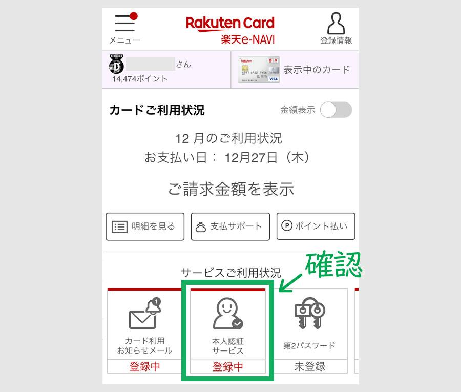 楽天カード公式ページで本人認証サービスの設定3