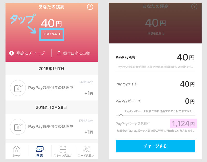PayPayからの付与額を確認する方法