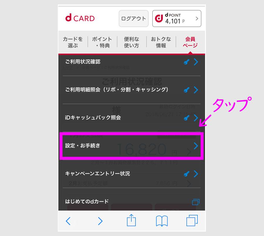 dカード公式ページで本人認証サービスの設定(マスター)1