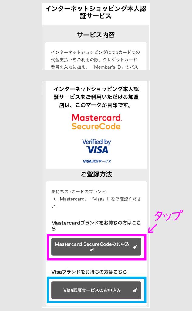 dカード公式ページで本人認証サービスの設定(マスター)3