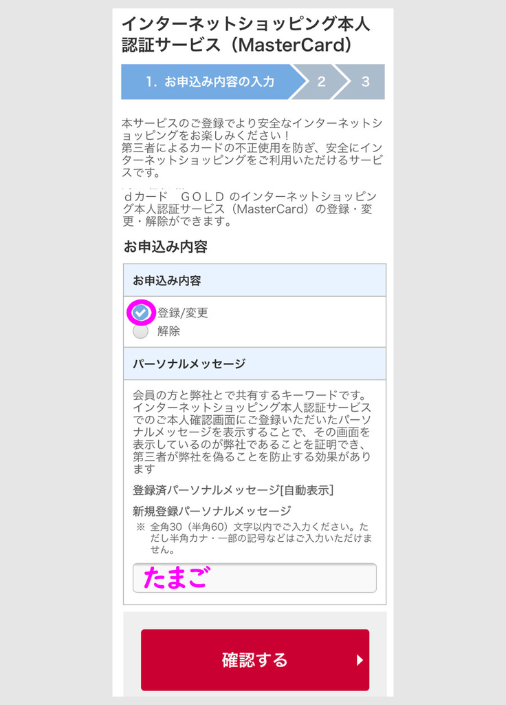 dカード公式ページで本人認証サービスの設定(マスター)