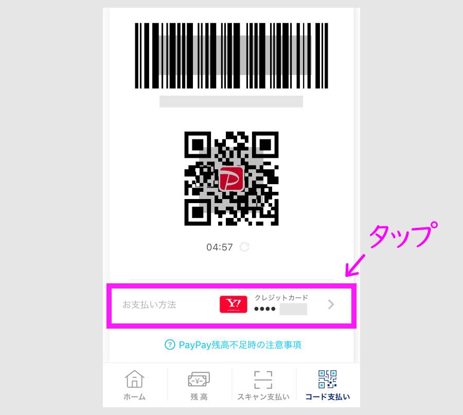 コード支払い画面での設定方法1