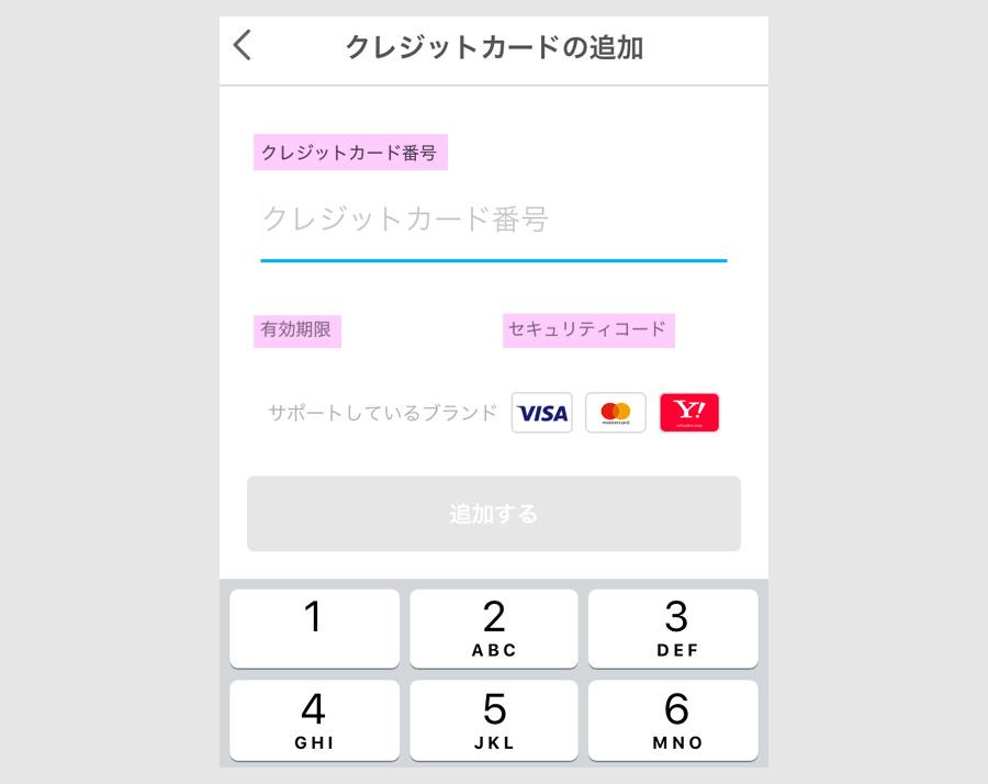 PayPayのカード登録には本人名義の確認はない