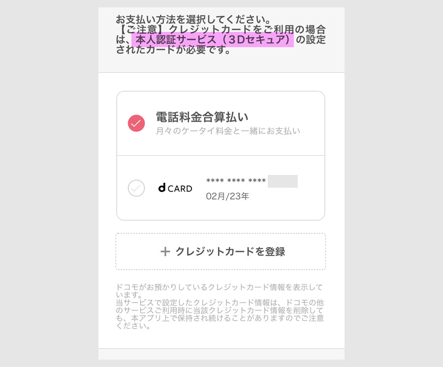 d払い カード登録は3Dセキュア方式を採用