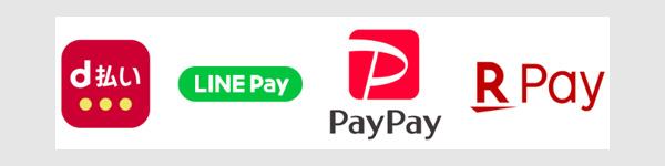 ファミマで現在使えるQRコード(バーコード)決済は、d払い、LINE Pay、PayPay、楽天ペイ