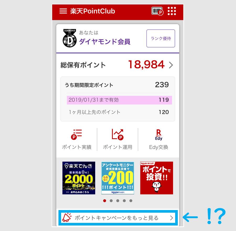 ポイントクラブアプリで有効期限を確認