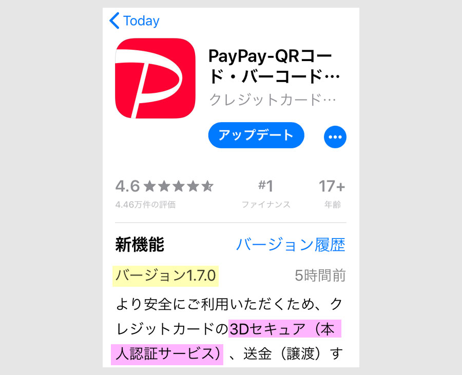 PayPayアプリを最新の1.7.0にアップデート