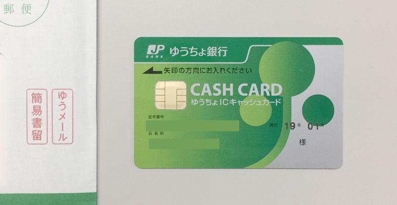 ゆうちょ銀行のキャッシュカードが簡易書留で届く1(郵送1回目)