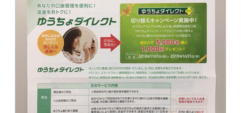 ゆうちょ銀行のキャッシュカードが簡易書留で届く2(郵送1回目)