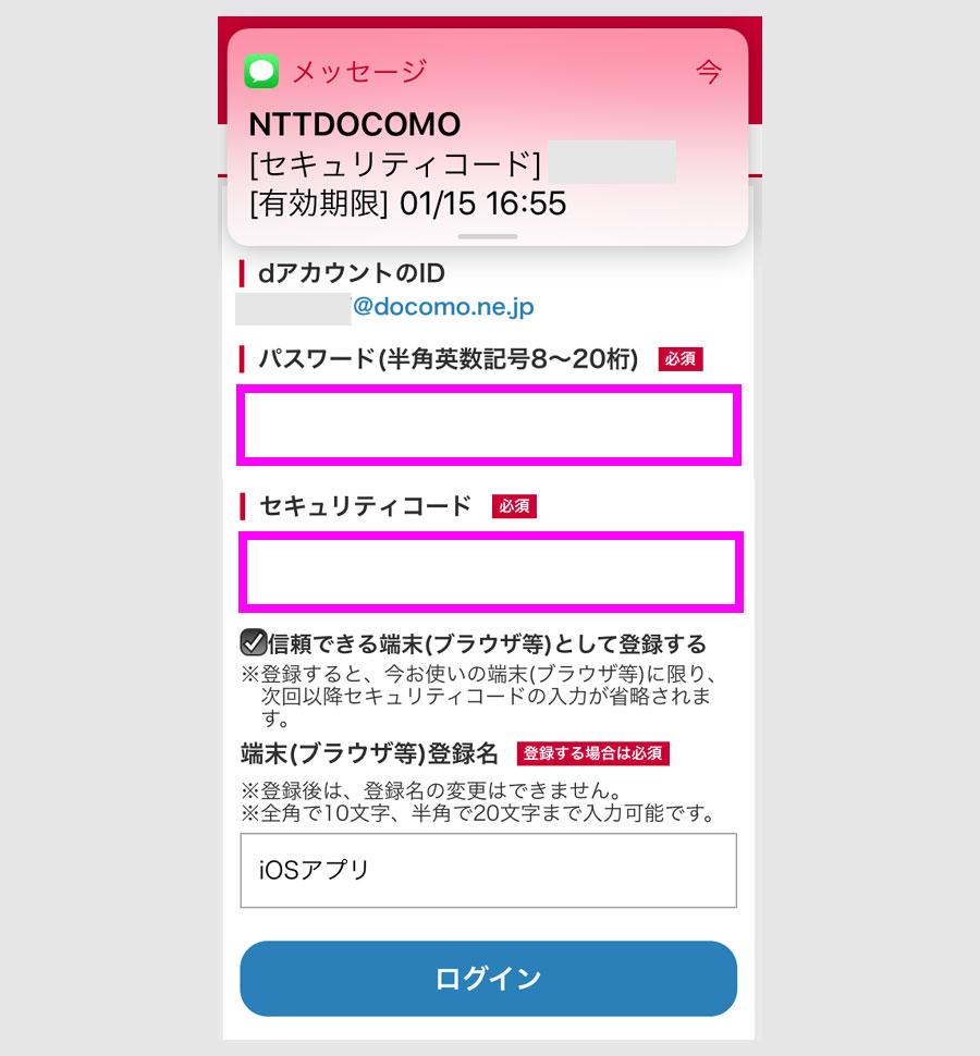 d払いアプリへログイン