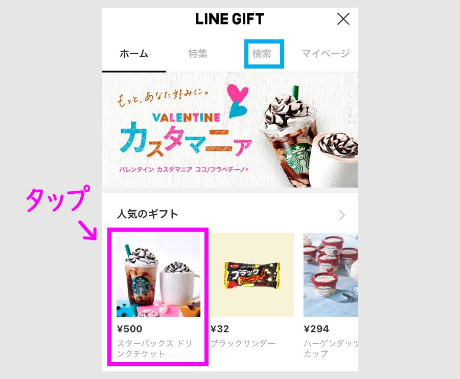 LINEギフトで商品を選ぶ1