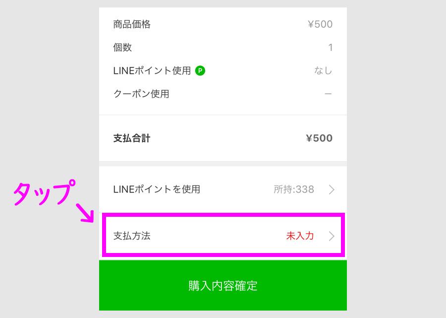 LINE Payで支払う1