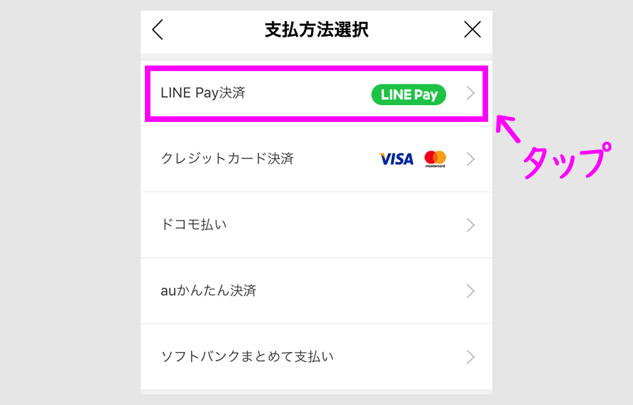 LINE Payで支払う2