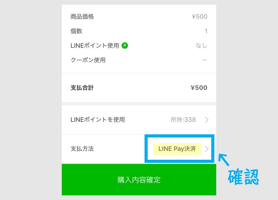 LINE Payで支払う3