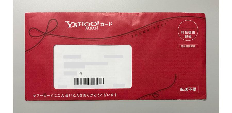 ヤフージャパンカードの封筒
