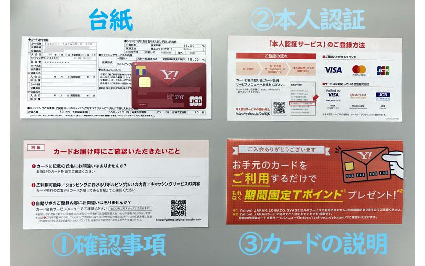 ヤフージャパンカードの封筒の中身