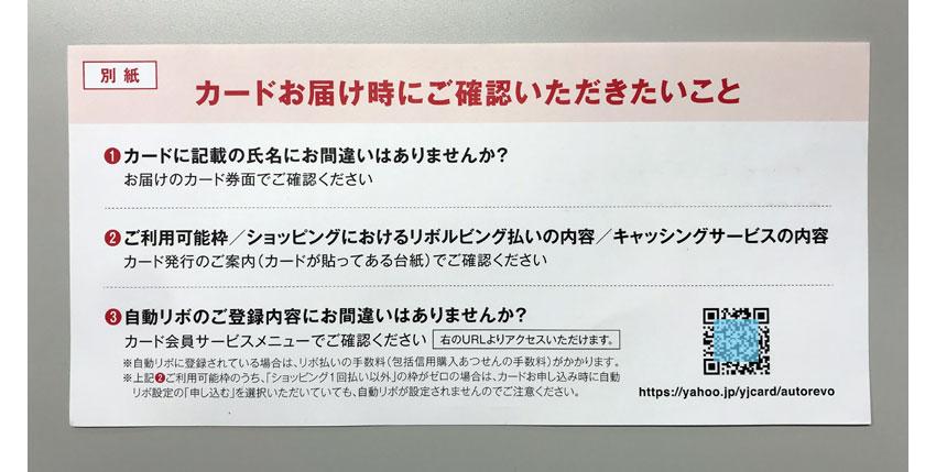 ヤフージャパンカードの封筒の中身のチェック1