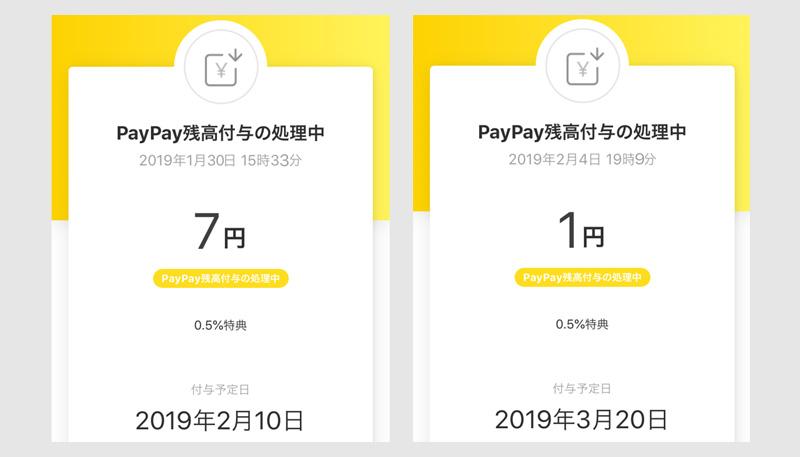 PayPayボーナスは翌月の10日以降