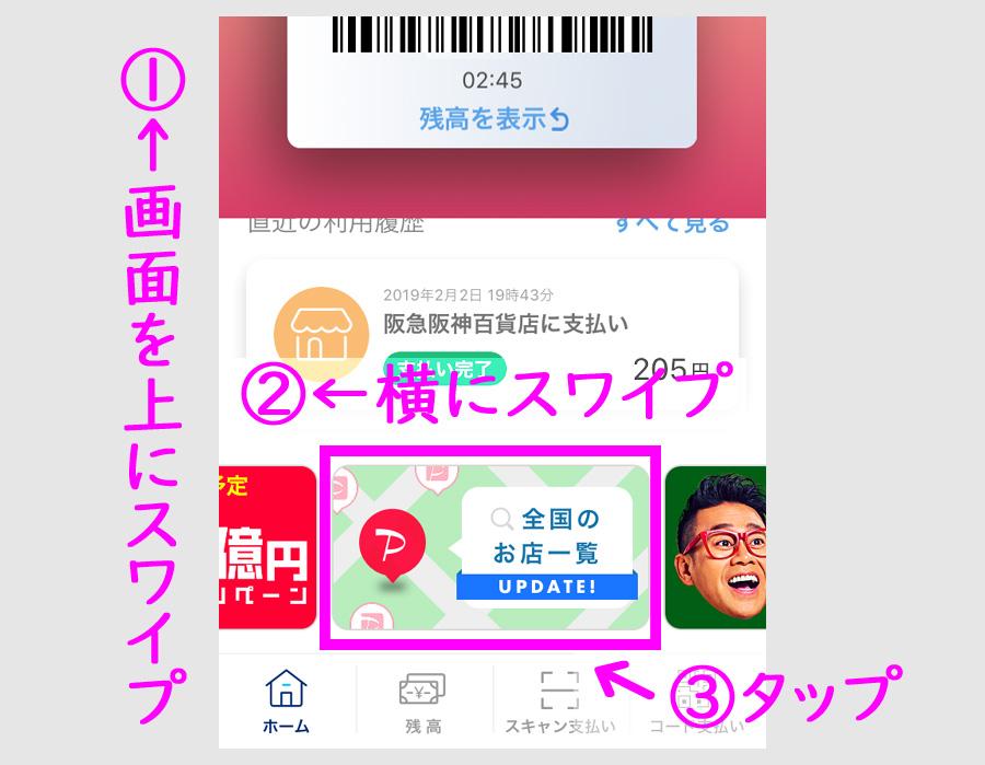 PayPayが使える近所のお店の探し方 1.10以前のバージョン
