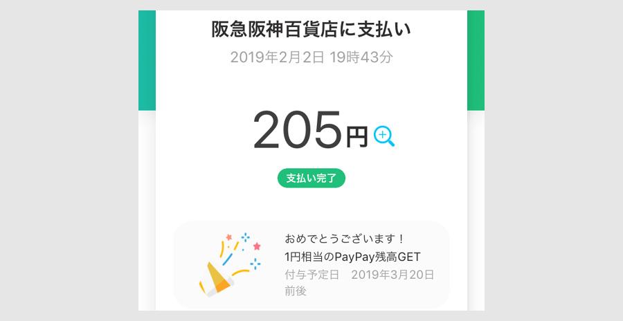 阪急阪神百貨店、阪急メンズ館がPayPay対応