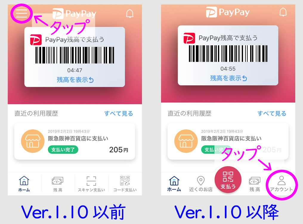 PayPayにYahoo! JAPAN ヤフージャパンIDを連携(登録)する方法 手順1
