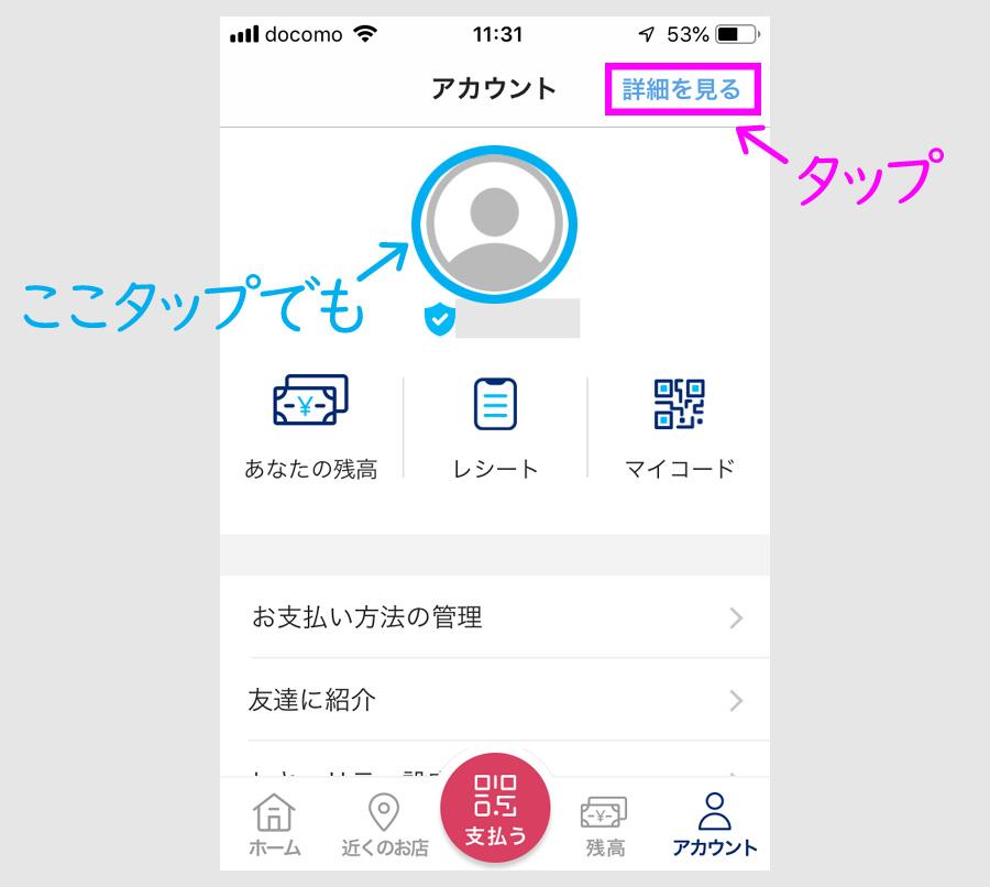 PayPayにYahoo! JAPAN ヤフージャパンIDを連携(登録)する方法 手順2