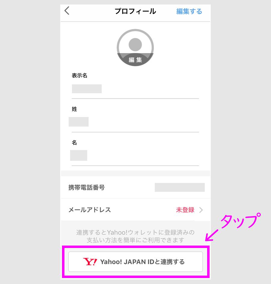 PayPayにYahoo! JAPAN ヤフージャパンIDを連携(登録)する方法 手順3