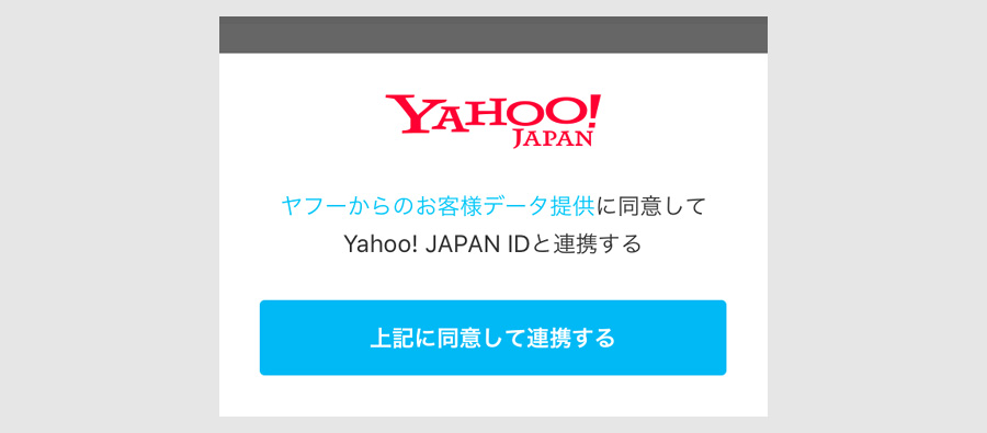 PayPayにYahoo! JAPAN ヤフージャパンIDを連携(登録)する方法 手順4