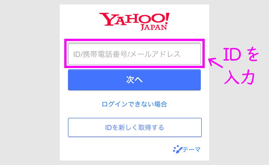 PayPayにYahoo! JAPAN ヤフージャパンIDを連携(登録)する方法 手順5