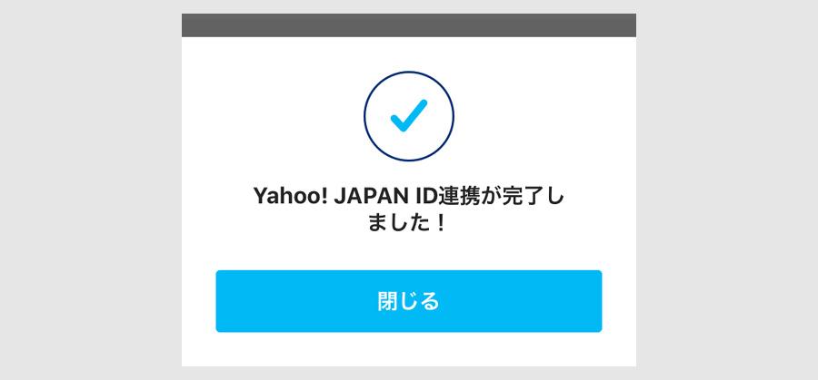 PayPayにYahoo! JAPAN ヤフージャパンIDを連携(登録)する方法 手順6