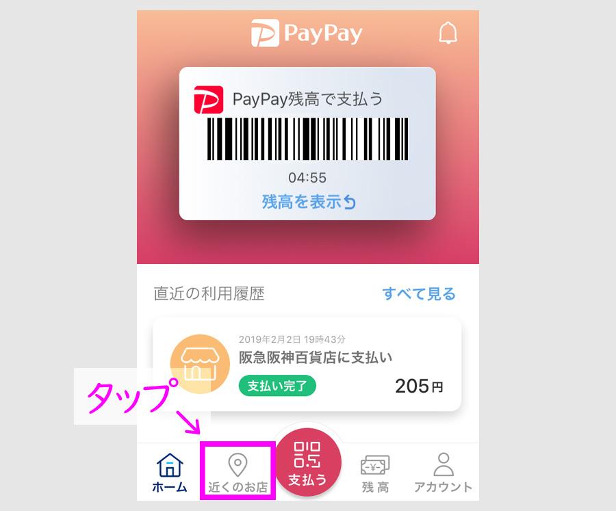 PayPayが使える近所のお店の探し方 1.10以降のバージョン