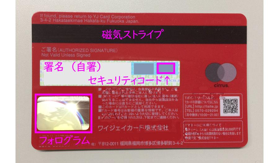 ヤフージャパンカードの裏面