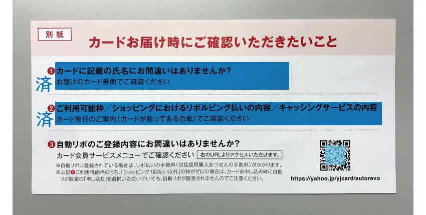 ヤフージャパンカードの封筒のチェック確認