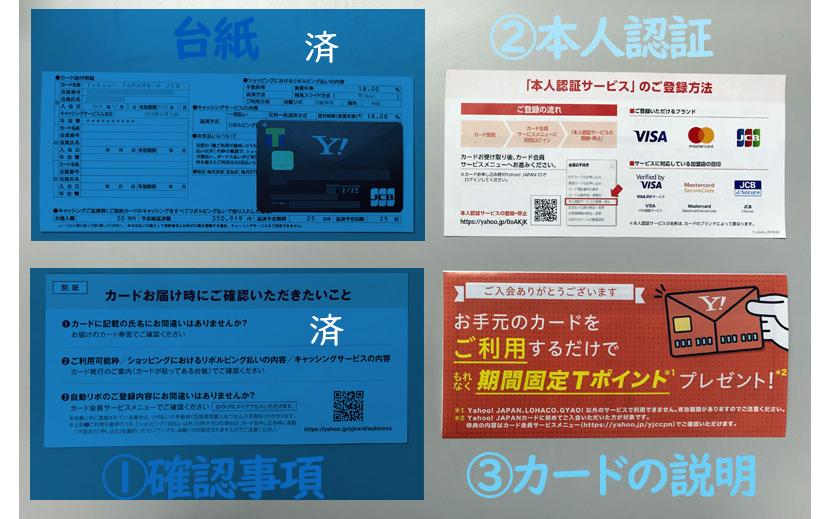 ヤフージャパンカードの封筒のチェック残り