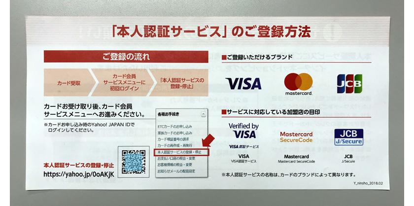 ヤフージャパンカードの封筒の本人認証サービス
