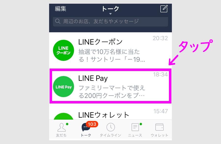 LINE Pay専用クーポンのゲット方法1