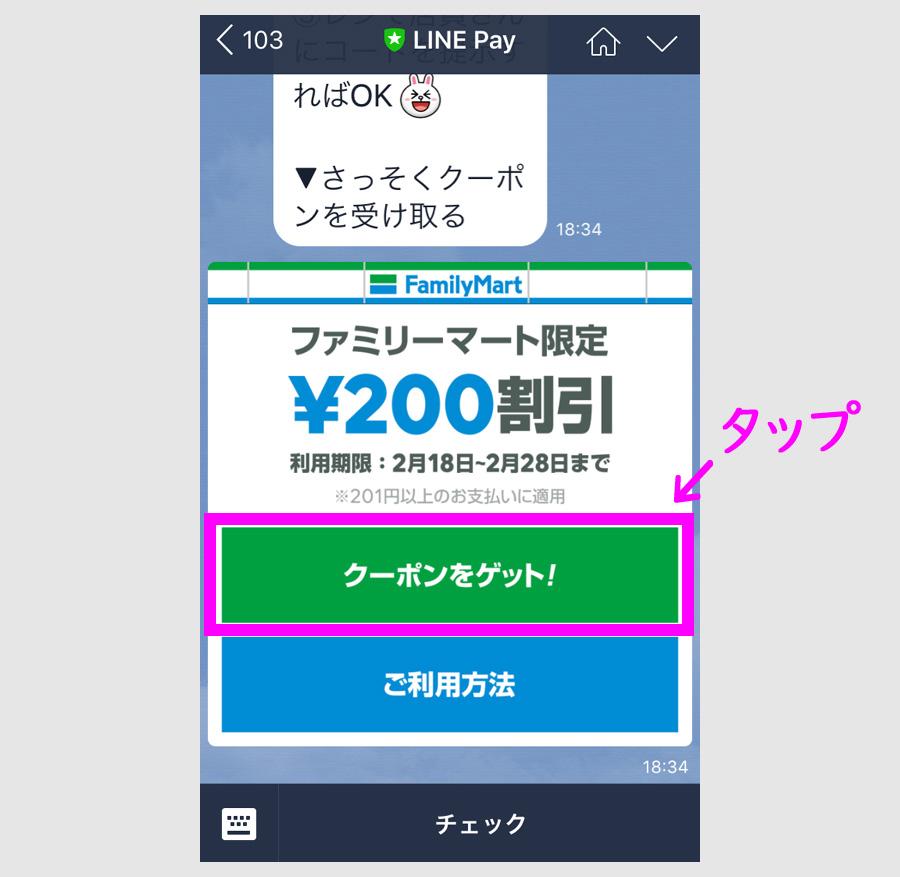 LINE Pay専用クーポンのゲット方法2