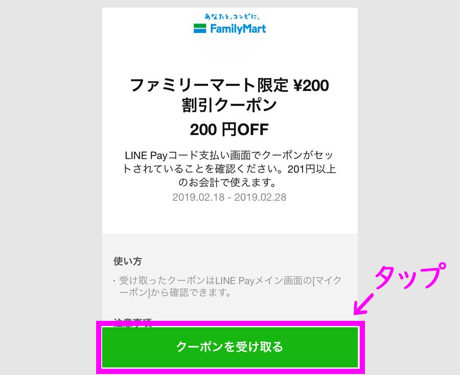 LINE Pay専用クーポンのゲット方法3