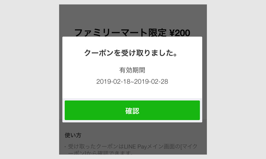 LINE Pay専用クーポンのゲット方法4