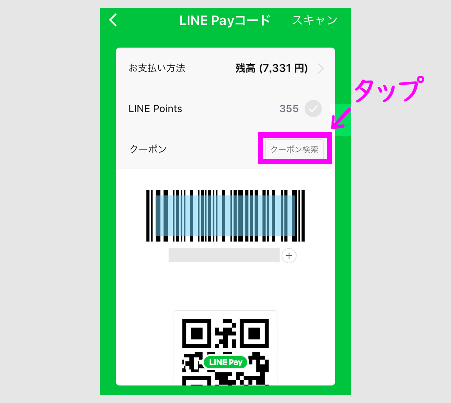LINE Payで200円割引クーポンをセット1