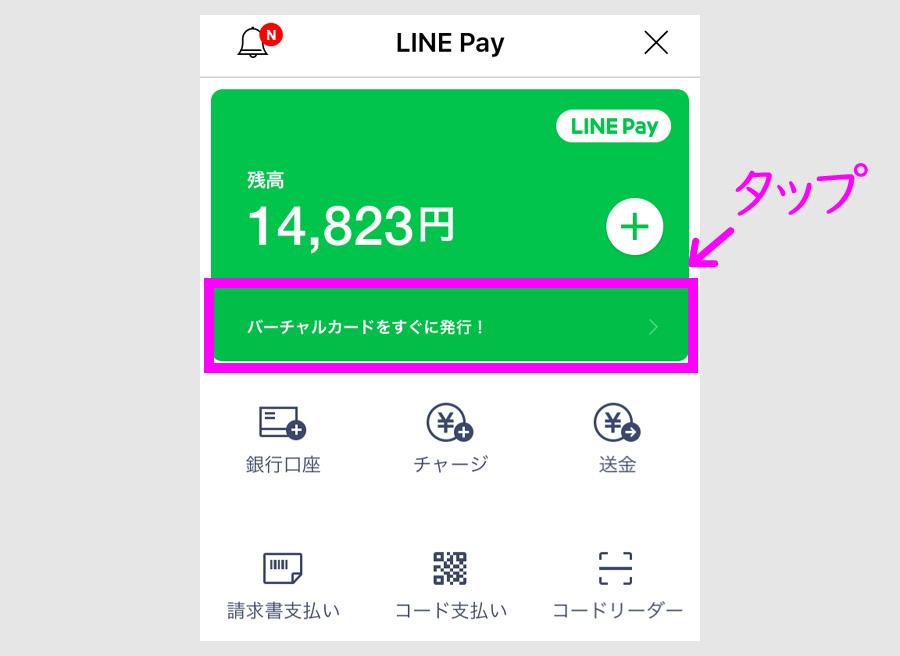 LINE Payバーチャルカードを発行2