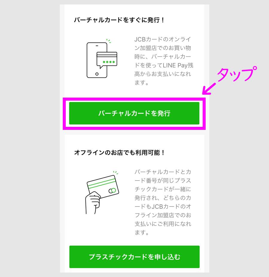 LINE Payバーチャルカードを発行3