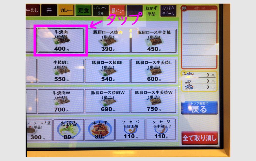 松屋でQRコード決済に成功する方法
