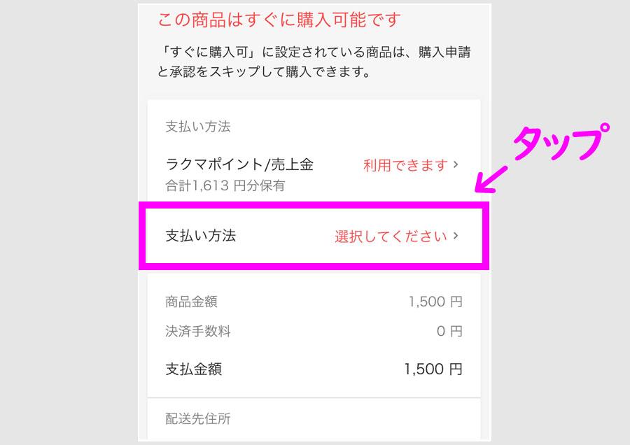 LINE Payでラクマを支払う方法1