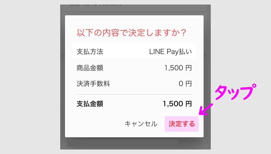 LINE Payでラクマを支払う方法4
