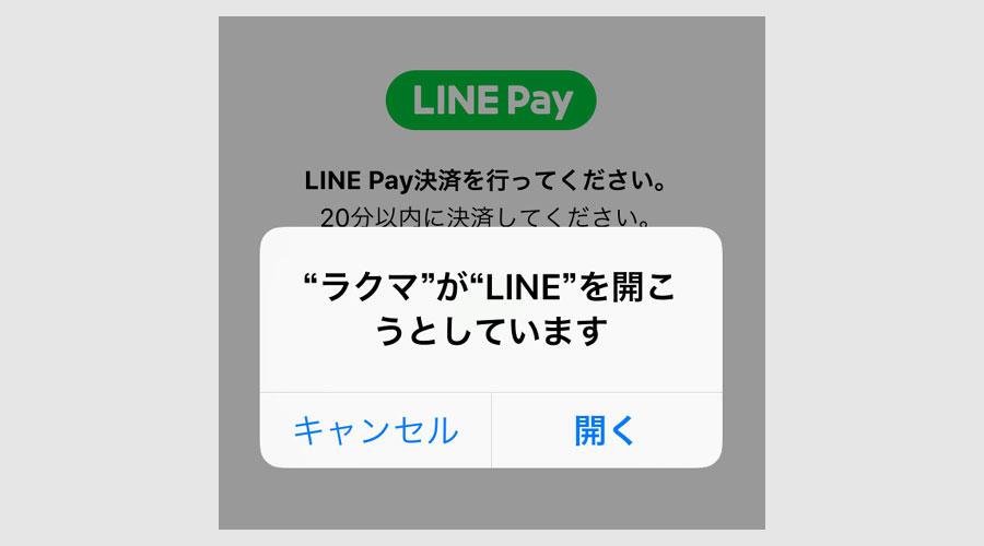 LINE Payでラクマを支払う方法5