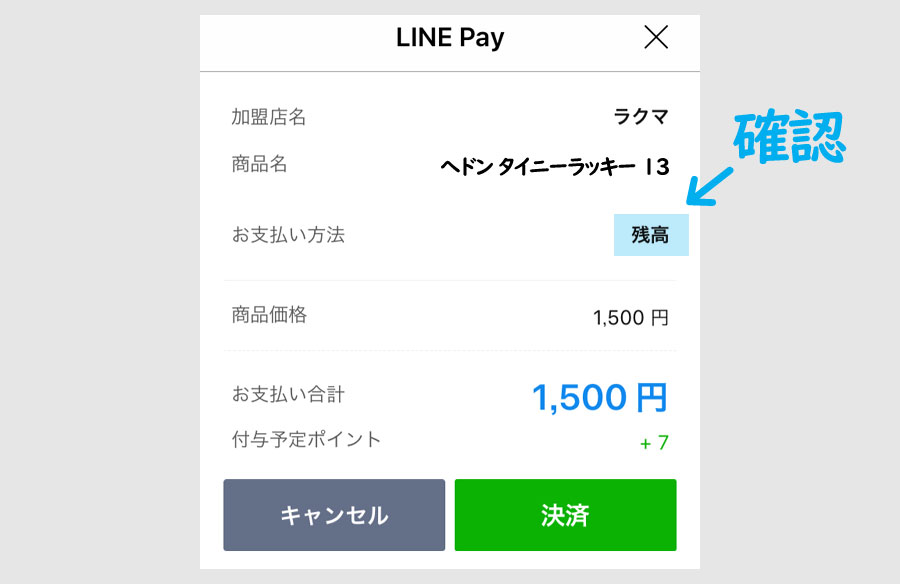 LINE Payでラクマを支払う方法7