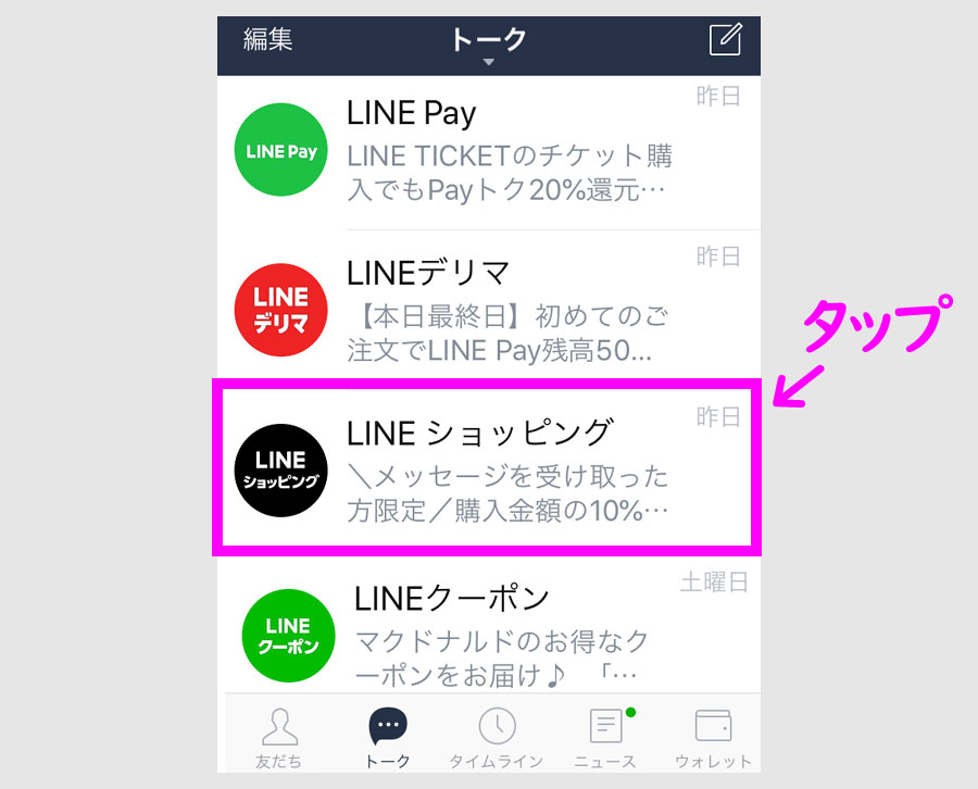 ポイント2:LINEショッピングで限定10%ポイント還元にエントリー1