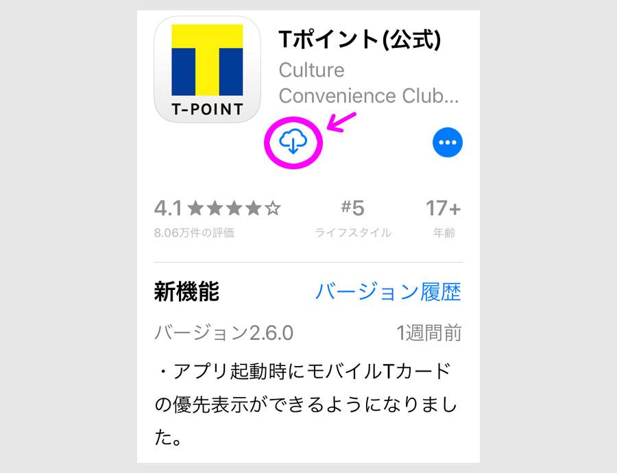 モバイルTカードアプリのインストール1